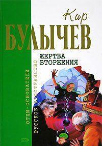 Жертва вторжения (сборник)