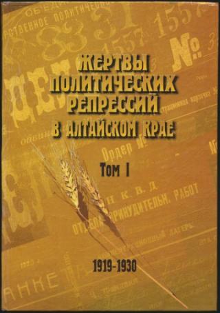 Жертвы политических репрессий в Алтайском крае Том 1