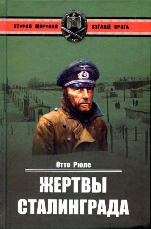 Жертвы Сталинграда. Исцеление в Елабуге