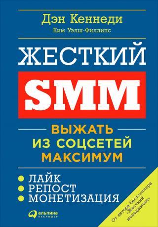 Жесткий SMM [Выжать из соцсетей максимум]