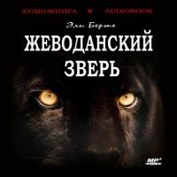 Жеводанский зверь