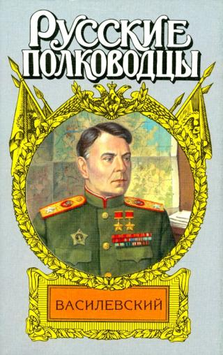 Жезл маршала. Василевский