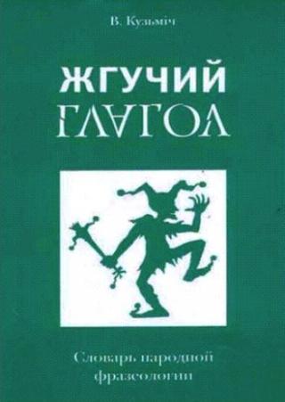 Жгучий глагол: Словарь народной фразеологии