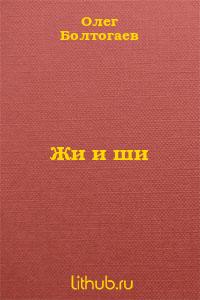 'Жи' и 'ши'