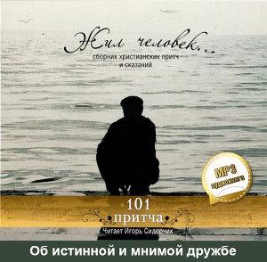 Жил человек… Сборник притч и сказаний. Об истинной и мнимой дружбе
