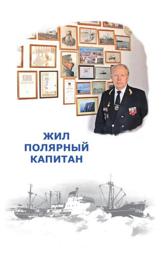 Жил полярный капитан