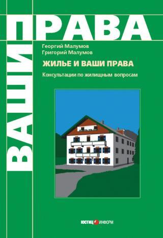 Жилье и ваши права: консультации по жилищным вопросам