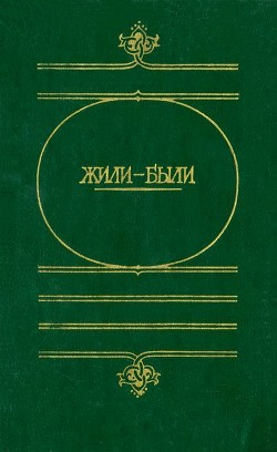 Жили-были (Русские народные сказки о боге, черте, и попе, и хитроватом мужике)