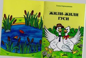 Жили-жили гуси (художник А.С. Сергеева)