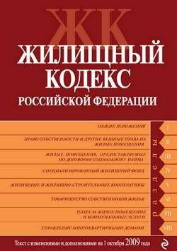 Жилищный кодекс Российской Федерации. Текст с изменениями и дополнениями на 1 октября 2009 г.