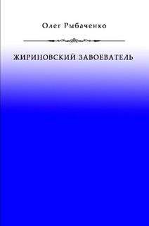 Жириновский завоеватель