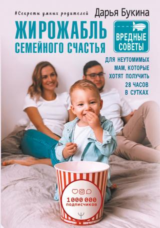 Жирожабль семейного счастья [Вредные советы для неутомимых мам, которые хотят получить 28 часов в сутках] [litres]
