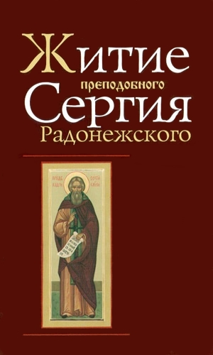 Житие и чудеса Преподобного Сергия Радонежского