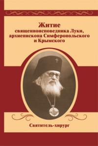 Житие священноисповедника Луки, архиепископа Симферопольского и Крымского. Святитель-хирург