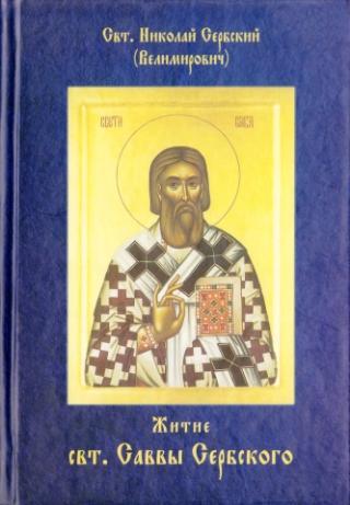 Житие Святителя Саввы Сербского