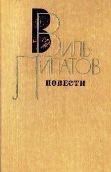 Житие Ванюшки Мурзина или любовь в Старо-Короткине