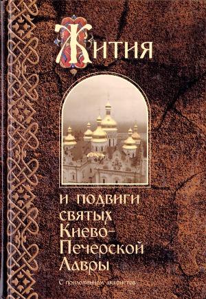 Жития и подвиги святых Киево-Печерской Лавры