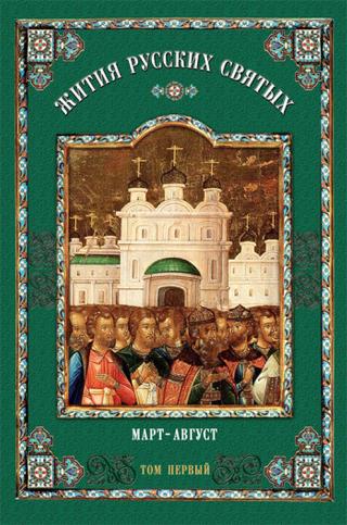 Жития русских святых: В 2 томах. Том первый: Март-август