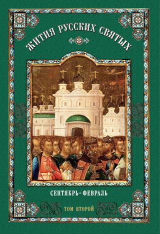 Жития русских святых: В 2 томах. Том второй: Сентябрь-февраль