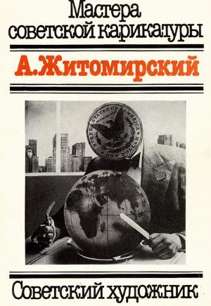 Житомирский А.