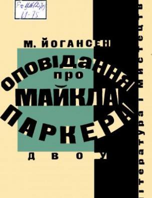 Життя Гая Сергійовича Шайби