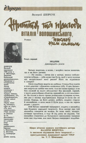 Життя та пригоди Віталія Волошинського, писані ним самим