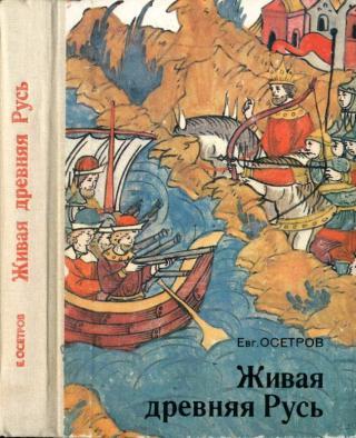 Живая древняя Русь. Книга для учащихся