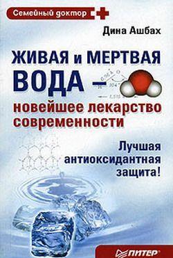 Живая и мертвая вода – новейшее лекарство современности