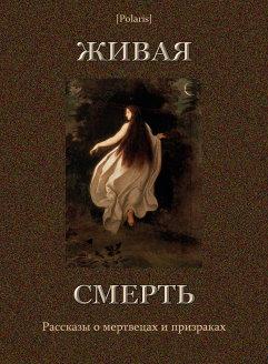 Живая смерть: Рассказы о мертвецах и призраках