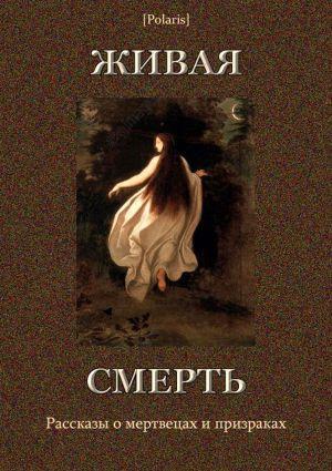 Живая смерть (сборник)