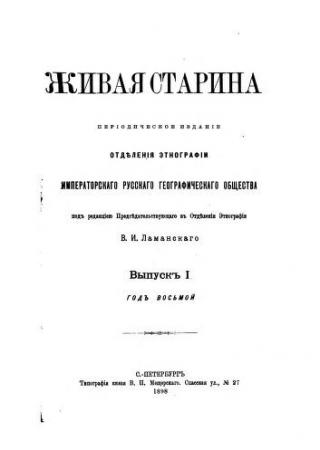 Живая старина 1890 №01