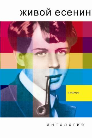 Живой Есенин