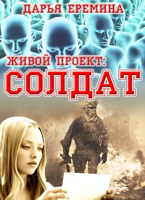 Живой проект: солдат (СИ)