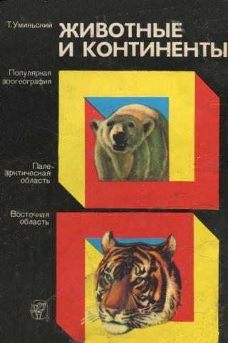 Животные и континенты (Популярная зоогеография)