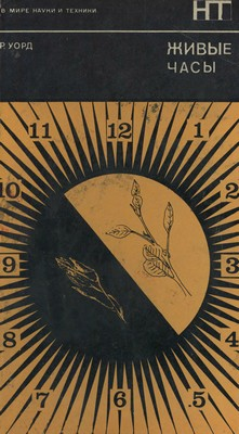 Живые часы