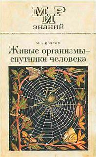Живые организмы — спутники человека