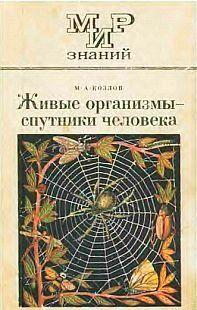 Живые организмы-спутники человека