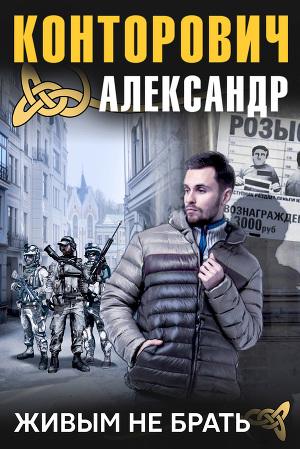 Живым не брать (новая редакция)
