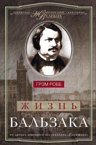 Жизнь Бальзака