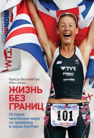 Жизнь без границ. История чемпионки мира по триатлону в формате Ironman
