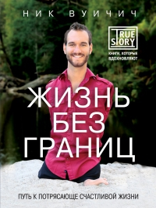 Жизнь без границ (Путь к потрясающе счастливой жизни)