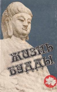 Жизнь Будды [сборник]