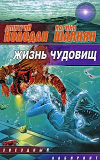 Жизнь чудовищ [Сборник]
