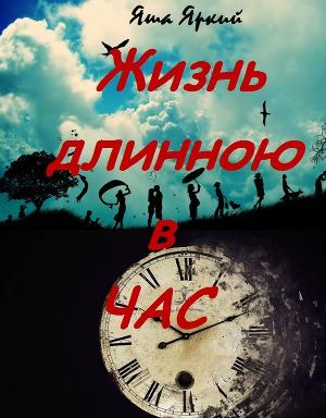 Жизнь длинною в час (СИ)