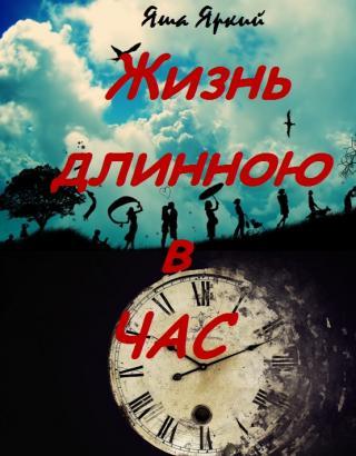 Жизнь длиною в час