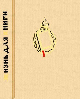 Виноградов г.с русский детский фольклор читать