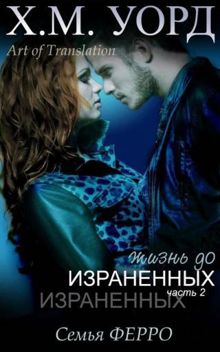 Жизнь до Израненных - 2 (ЛП)