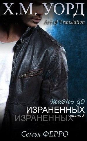 Жизнь до Израненных - 3 (ЛП)