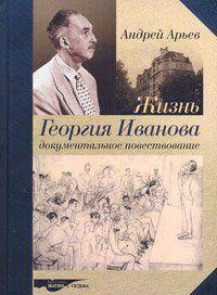 Жизнь Георгия Иванова. Документальное повествование