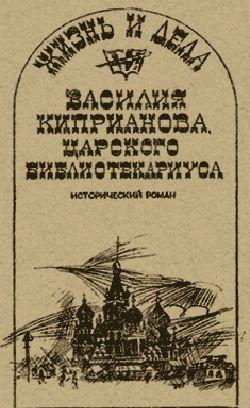 Жизнь и дела Василия Киприанова, царского библиотекариуса: Сцены из московской жизни 1716 года